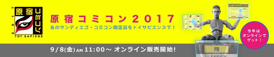 原宿コミコン2017