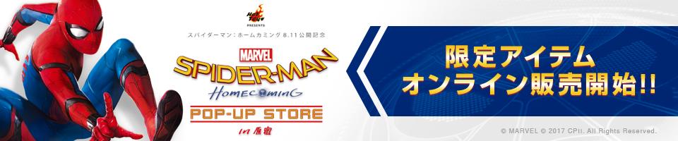 「スパイダーマン:ホームカミング」ポップアップストア in 原宿