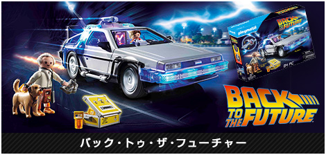 Back to the Future(バック・トゥ・ザ・フューチャー)